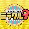 くりぃむクイズ ミラクル9|テレビ朝日